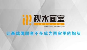 【秋水简章】北京秋水画室2016-2017年考前培训招生简章