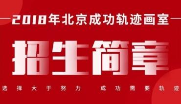 2018-2019届北京成功轨迹画室招生简章