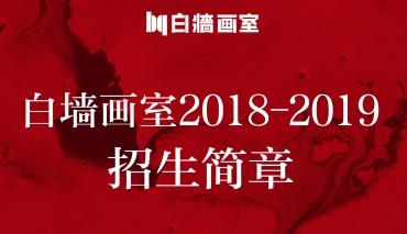 正式发布 | 白墙画室2018-2019招生简章(内含六重超值福利)