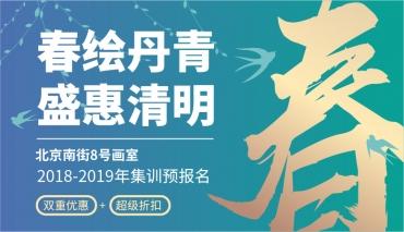 双重优惠+超级折扣!北京南街8号画室清明超级活动日强势来袭!