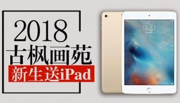 2018古枫画苑新生送iPad