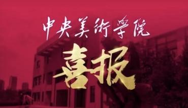 2018央美校考捷报!(第一波)