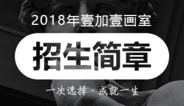 2018北京壹加壹画室最新招生简章