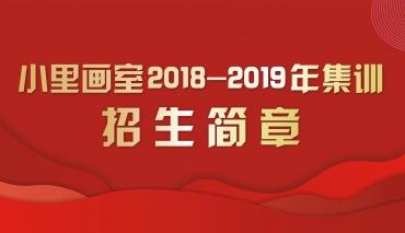 小里画室2018—2019年集训招生简章(请勿模仿)