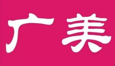 享荣耀    2018广州美院成绩汇报
