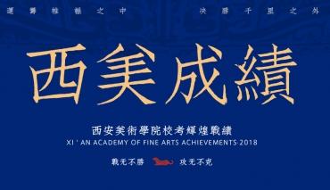 将军画室2018西安美术学院学生成绩