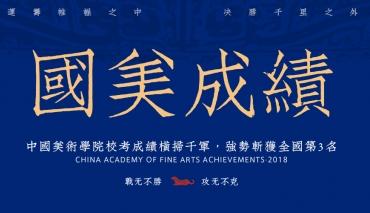 将军画室2018中国美术学院学生成绩