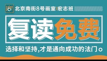 复读免专业学费 | 北京南街8号画室宏志班(复读班)招生简章