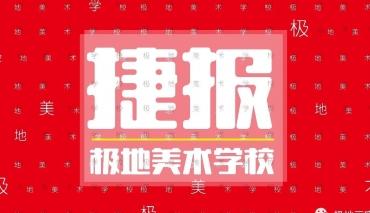 哈尔滨极地美术学校2018年校考喜报(三)