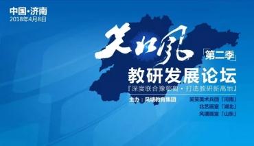 《笑北风》第二季教研发展论坛在泉城济南闭幕!