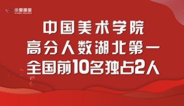 中国美院高分人数湖北第一,全国前十名独占2人