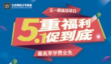 5重福利,1折到底!北京南街8号画室五一超级活动日震撼来袭!
