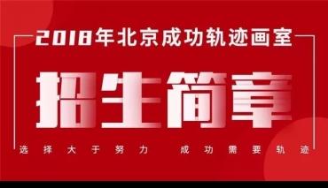 2018-2019届北京成功轨迹画室招生简章(五月版)