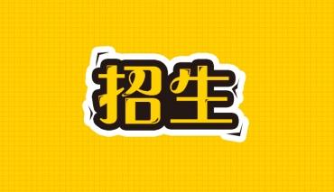 【秋水简章】北京秋水画室2018平安娱乐彩票官网简章