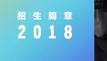 北服人画室2018年招生简章