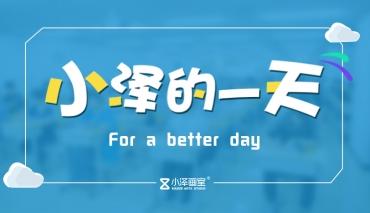 你想知道小泽的一天吗?