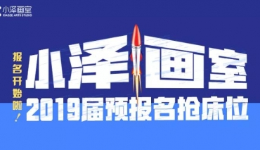 小泽画室2018-2019年度官方招生入口正式开启!