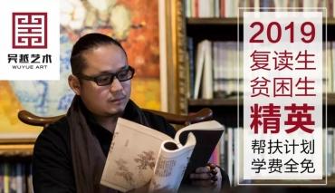 杭州吴越艺术:2019年复读生、贫困生,精英学员学费全免帮扶计划