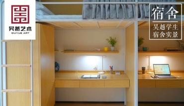 宿舍篇 | 杭州吴越画室:学生宿舍实景,「喜舍」精品酒店品质公寓