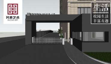 校园篇 | 杭州吴越画室:新校配置顶级设施,吴越的美好校园生活即将开启!