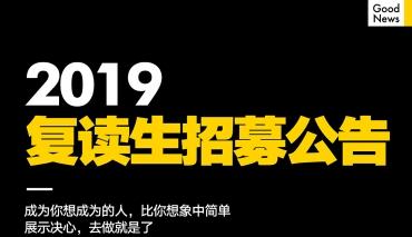 【2019卷土重来】复读生招募公告