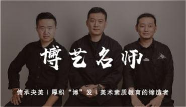 北京博艺画室师资力量