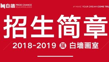【最新免费生政策】白墙画室2019届招生简章(强者版)