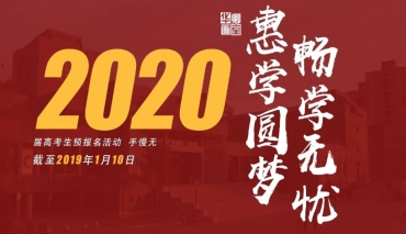 惠学圆梦,畅学无忧!华卿画室2020届预报名通道正式开启,前100名立享寒假班免学费