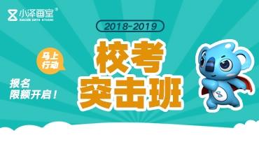 【限额报名】决胜8周,为梦想一战到底!小泽2019届校考突击班开始报名!