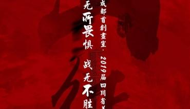 【首创·联考出征】:无所畏惧,战无不胜!