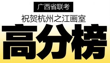 【喜提状元,连摘双探花】广西联考前20,之江霸榜17人