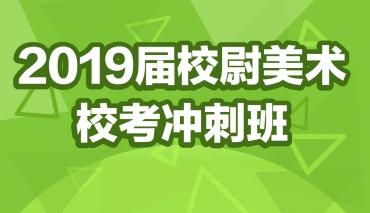 圆你名校梦丨2019届校尉美术校考冲刺班火热开启!