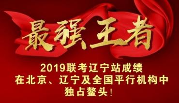 2019届北京达人画室辽宁联考战绩