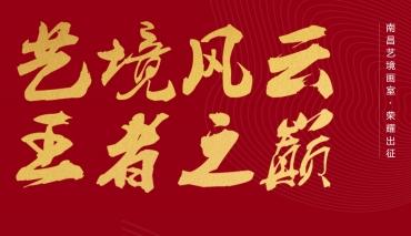 【2019联考成绩】艺境风云,王者之巅!