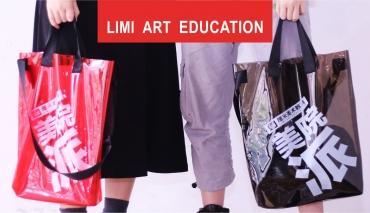 美术生看设计展免费领取时尚袋子,送完即止!