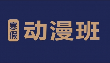 首创画室寒假班之---【动漫班】招生简章