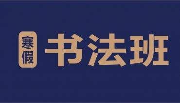 首创寒假班之---【书法班】招生简章