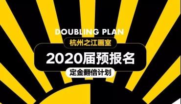 【定金翻倍】之江画室2020届预报名全擎开启!