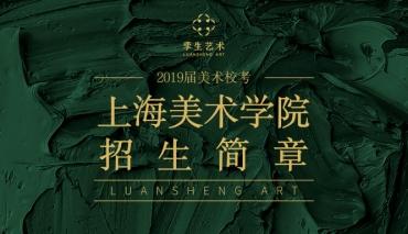 上海大学2019年艺术类专业招生简章