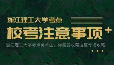 实用!杭州校考考点专场攻略-浙江理工大学篇(附考场经验、范画视频、院校考题)