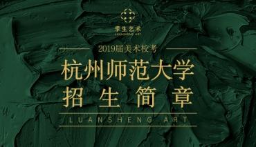 杭州师范大学2019年美术学院招生简章