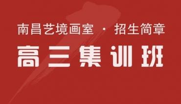 艺境2020届招生简章