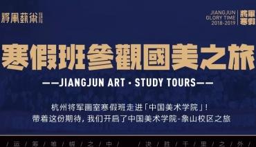 杭州画室丨将军画室丨寒假班开启「中国美术学院」之旅!