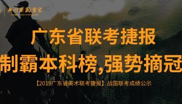 【2019战国联考平安彩票乐园app公示】制霸本科榜,强势摘冠!