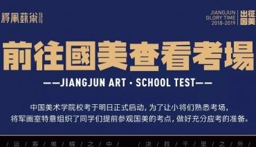 杭州画室丨将军画室丨学子前往中国美术学院查看考场,校考一战,将军必胜!