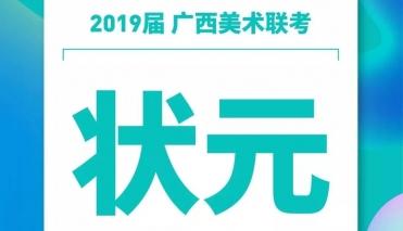 2019届广西美术联考成绩实名公布 · 欢迎检阅!