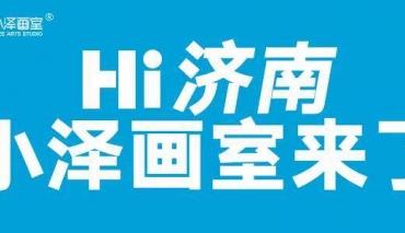 2019-2020济南小泽画室招生简章