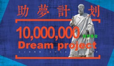 复读生免费 ● 1000万助梦计划正式开启!