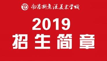 2019招生简章|新生报名有礼