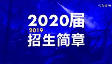 南昌白塔岭2020届招生简章
